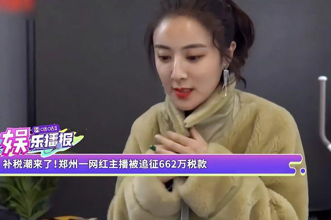 补税潮来了!郑州一网红主播被追征662万税款