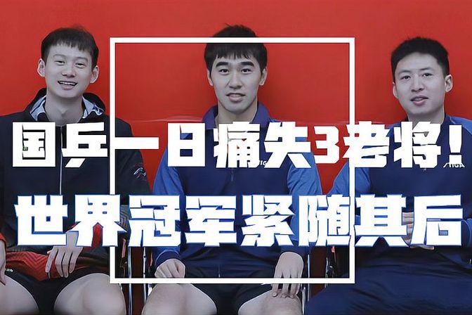 国乒一日痛失3老将!不仅乒超联赛退出国家队,世界冠军紧随其后