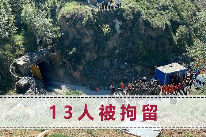 代县铁矿事故致13死 副县长被免