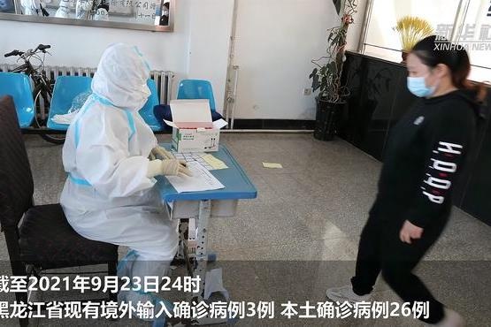 黑龙江23日新增本土确诊病例15例