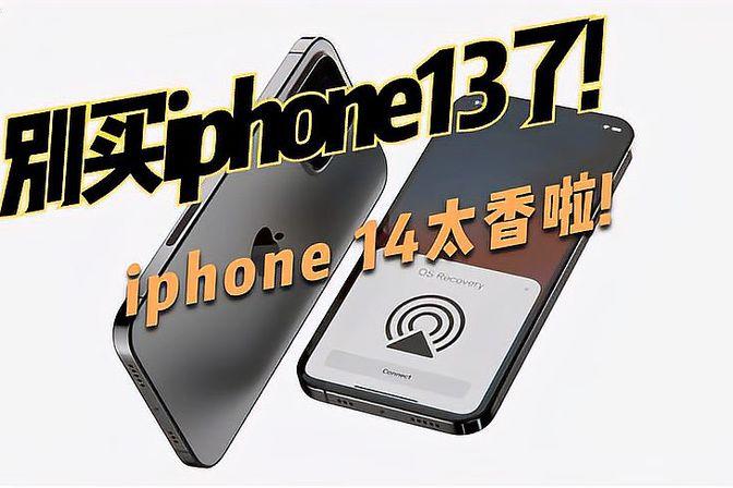 iphone13先别买,发布会还公布了一件事,iphone14太牛了!