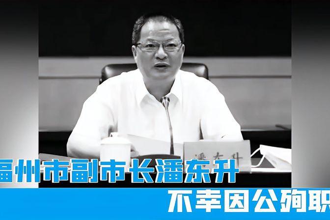 痛心!福州市副市长潘东升不幸因公殉职