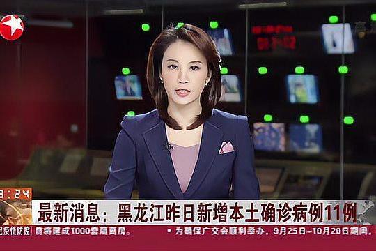 最新消息:黑龙江昨日新增本土确诊病例11例