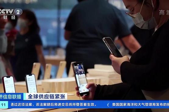 全球供应链紧张!iPhone 13系列手机或减产1000万部!多国断货现象蔓延至鞋服、汽车