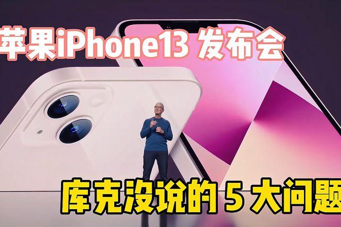 苹果iPhone13发布会上、库克没说的5大问题,你都知道吗?