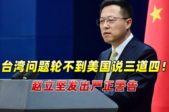 朝方谴责美国无端插手台湾问题