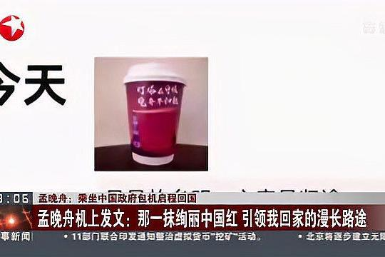 孟晚舟:乘坐中国政府包机启程回国