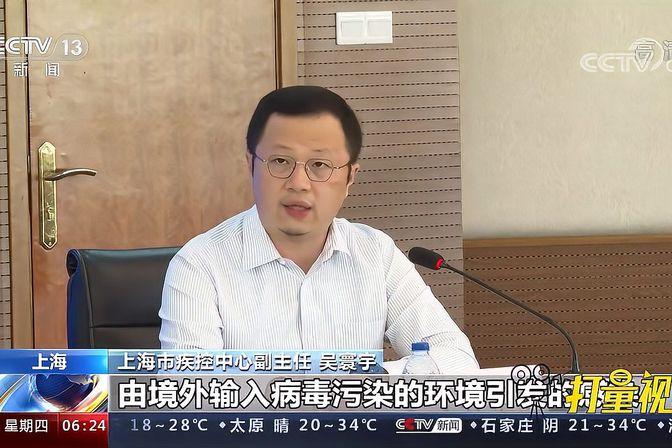 上海确诊夫妻感染病毒株型为德尔塔
