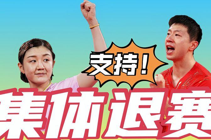 国乒女排集体退赛,别想太多,理由很简单,忙不过来不方便
