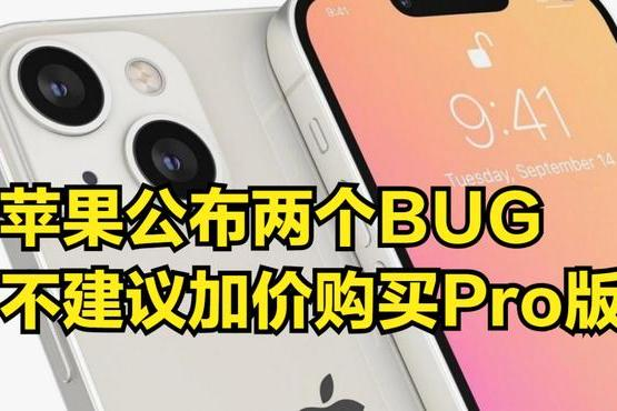 iPhone13刚刚发布,苹果就公布两个BUG,不建议加价购买Pro版