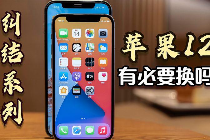 苹果新机即将发布,主力机iPhone12有必要换iPhone13吗,看价格