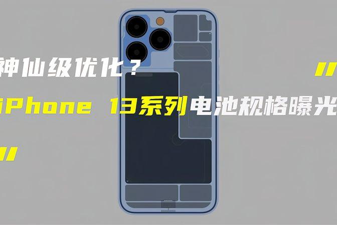"iPhone 13全新电池容量确认,苹果""神仙级""优化?!"