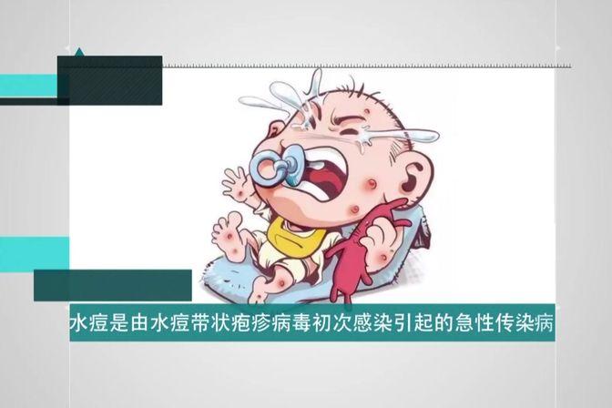 育儿攻略:水痘怎么预防?疫苗怎么打?
