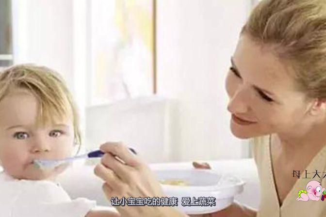 担心宝宝长大后不爱吃蔬菜?四款辅食,让小宝宝爱上蔬菜