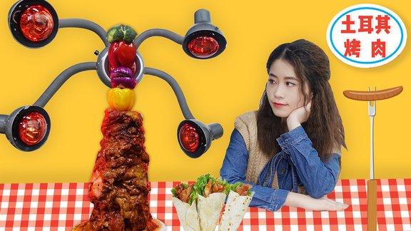 烫发机土耳其烤肉,你...愿意跟我做个发型吗?