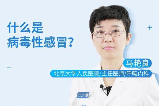 什么是病毒性感冒?