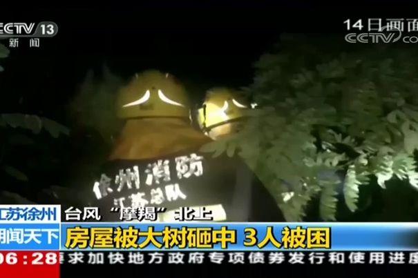 """台风""""摩羯""""北上 江苏徐州 房屋被大树砸中3人被困"""