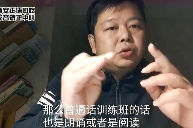 西安纠正儿童吐字不清正语解析普通话班能否矫正口齿不清发音不准