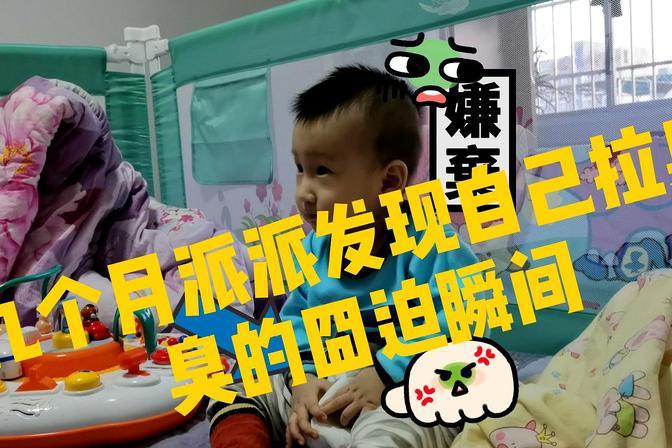 婴儿宝宝第一次意识到自己拉臭臭是什么反应?我带你去看