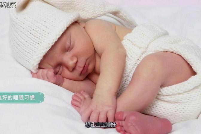 最烦宝宝晚上哭闹?几个小妙招,让宝宝安稳一整夜