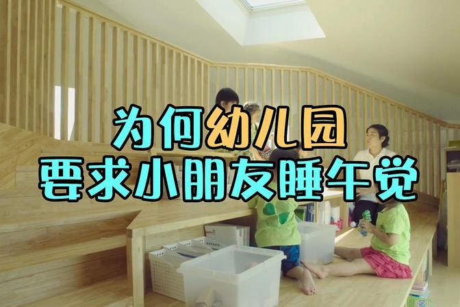 原来如此!幼儿园要求小朋友一定要睡午觉的原因是这个!