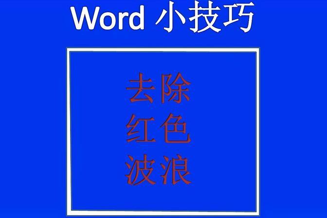 word小技巧,教大家如何去除红色波浪线(001期)