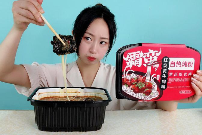 最近很火的网红吃法,自热炖粉+臭豆腐!会产生什么新口味?