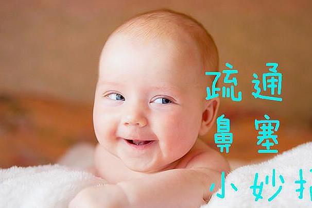 小宝宝鼻塞的时候,妈妈用4个小妙招,宝宝鼻子立刻疏通