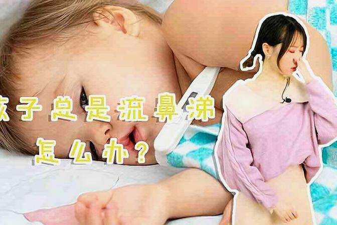 孩子总是流鼻涕怎么办?跟我学会2种方法,恢复孩子健康身体