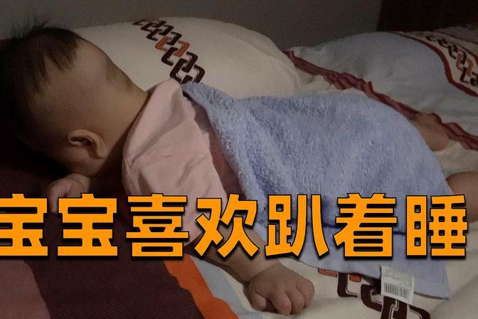 5个月宝宝喜欢趴着睡,妈妈说翻过来,爸爸说不管她,该怎么办?