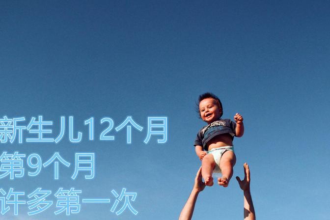 新生儿12个月第九个月,会坐会爬甚至扶墙站,许多第一次小技能