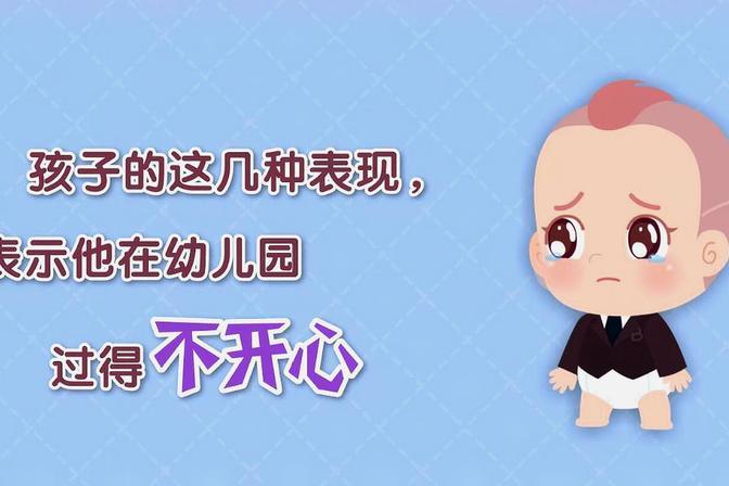 宝宝在幼儿园被欺负,有这几种表现,最后一种妈妈要特别要重视!