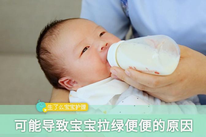 遇到宝宝拉绿便便不用慌,奶粉、着凉、饥饿可能是原因