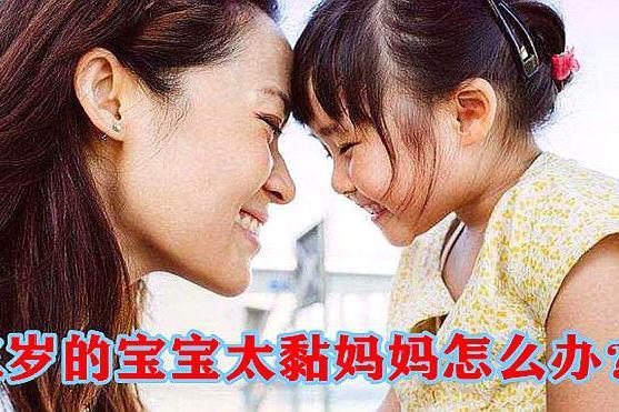 三岁的宝宝太黏妈妈怎么办?妈妈做好这三点,给孩子足够的安全感
