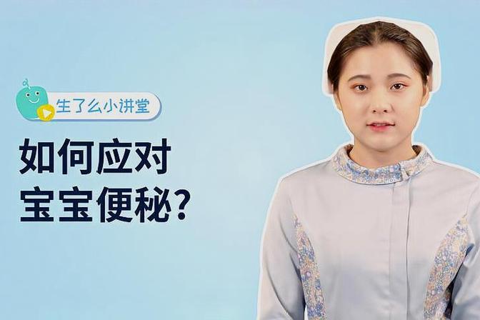 如何应对宝宝便秘?护士姐姐教你3种方法来缓解