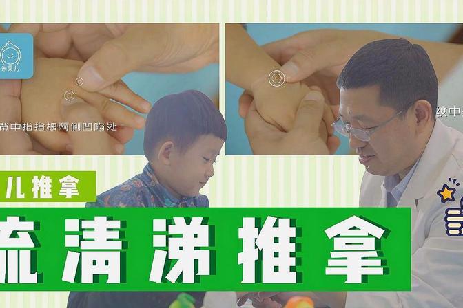 宝宝长期流鼻涕怎么办?对症小儿推拿加强版