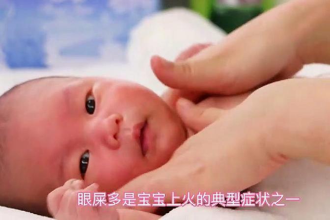 宝宝护理:宝宝上火易导致眼屎滋生!到底该如何处理?