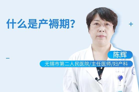 什么是产褥期?