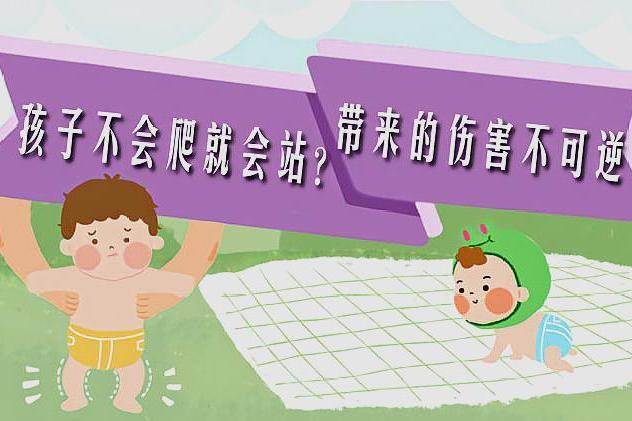 宝宝不会爬就站没啥自豪的,很多问题在后面