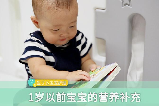 宝宝营养状况影响智力发育,1岁前宝宝需补充这三种营养素