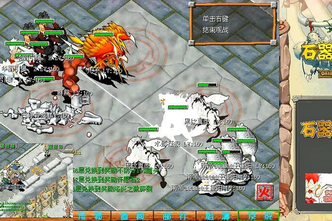 石器时代决战:华丽引爆vs王重阳