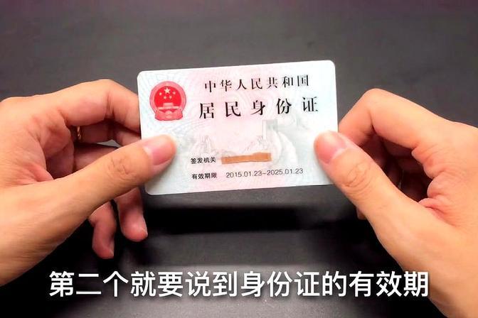 家里人有身份证的要留意了,教你如何分辨真假!看看吧!