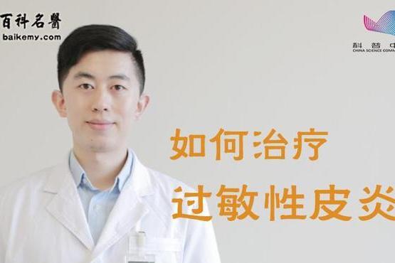 如何治疗过敏性皮炎?
