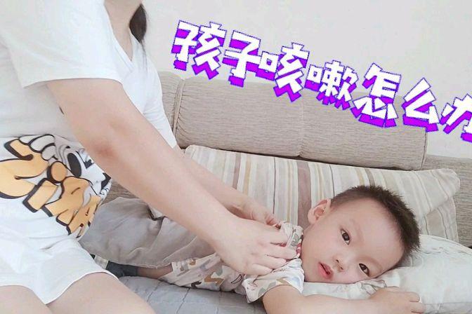 孩子咳嗽,宝妈用了一种不吃药不打针的办法。简单易学。