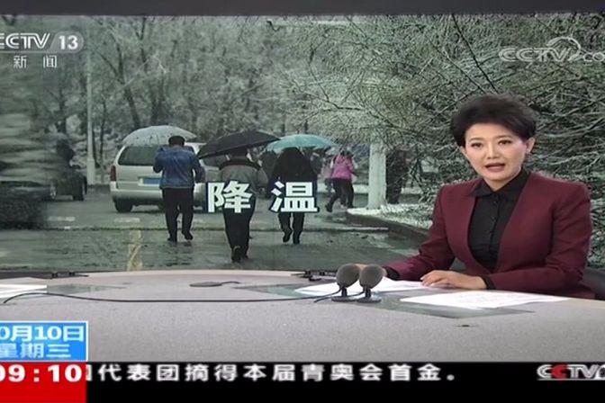 黑龙江 气温骤降 供暖季启动 大兴安岭塔河县气温将降至-6℃
