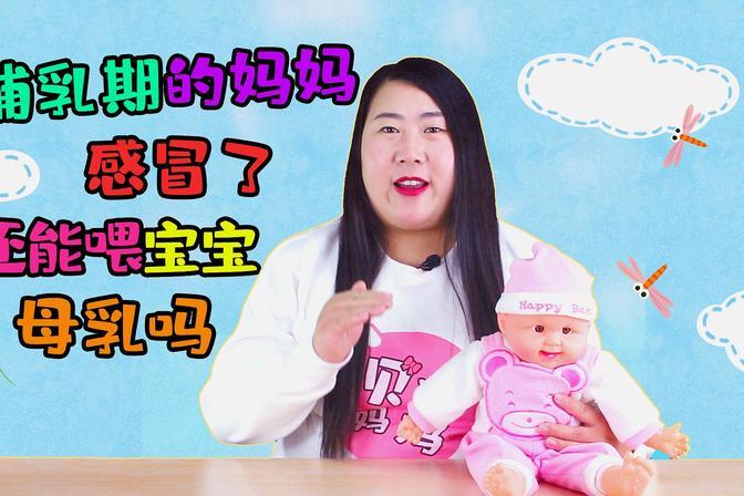 哺乳期的妈妈感冒了,还能喂宝宝母乳吗?