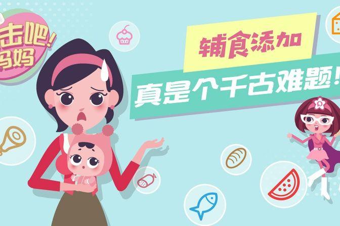 90%妈妈都会忽视的宝宝辅食问题,辅食没吃对,影响宝宝发育!