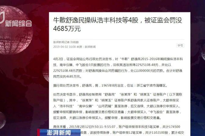 """""""牛散""""舒逸民操纵股票被罚没4685万元"""