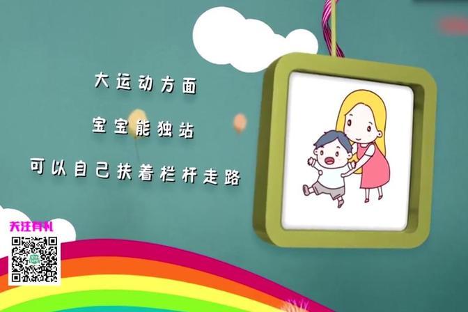 十二个月龄宝宝,生长发育有什么标准,听听专家怎么说