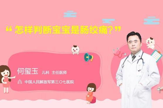 怎样判断宝宝是肠绞痛?